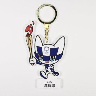 【セール価格】東京2020オリンピック聖火リレーマスコットラバーキーホルダー:滋賀県