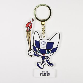 【セール価格】東京2020オリンピック聖火リレーマスコットラバーキーホルダー:兵庫県