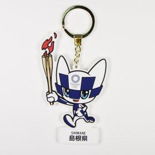 【セール価格】東京2020オリンピック聖火リレーマスコットラバーキーホルダー:島根県