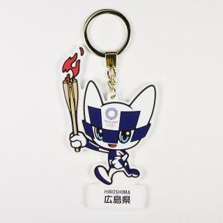 【セール価格】東京2020オリンピック聖火リレーマスコットラバーキーホルダー:広島県