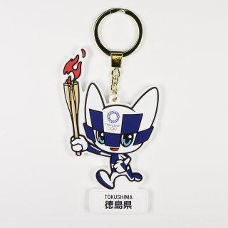 【セール価格】東京2020オリンピック聖火リレーマスコットラバーキーホルダー:徳島県