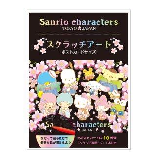 サンリオキャラクターズ・スクラッチアート(10枚入り)