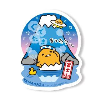 【ステッカー14枚まで送料一律168円(税込)・15枚目からは送料無料・飛脚ゆうメール便での発送となります 】ぐでたまご当地ステッカー・山梨・富士山