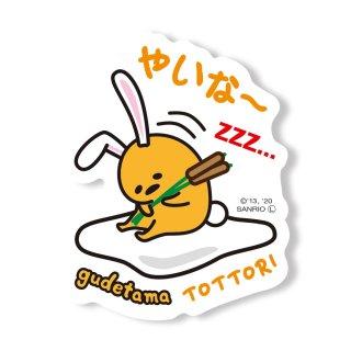 【ステッカー14枚まで送料一律168円(税込)・15枚目からは送料無料・飛脚ゆうメール便での発送となります 】ぐでたまご当地ステッカー・鳥取・因幡の白兎