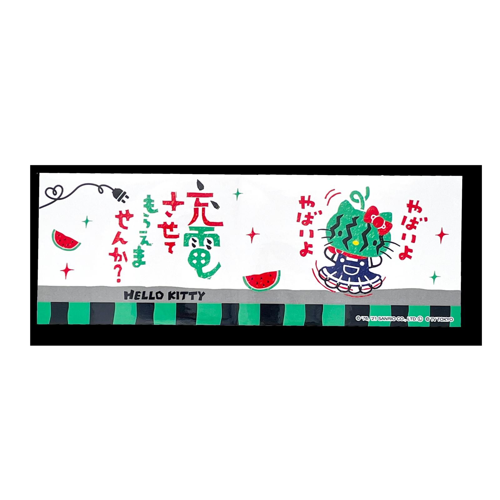 充電×ハローキティ カーステッカー・スイカ