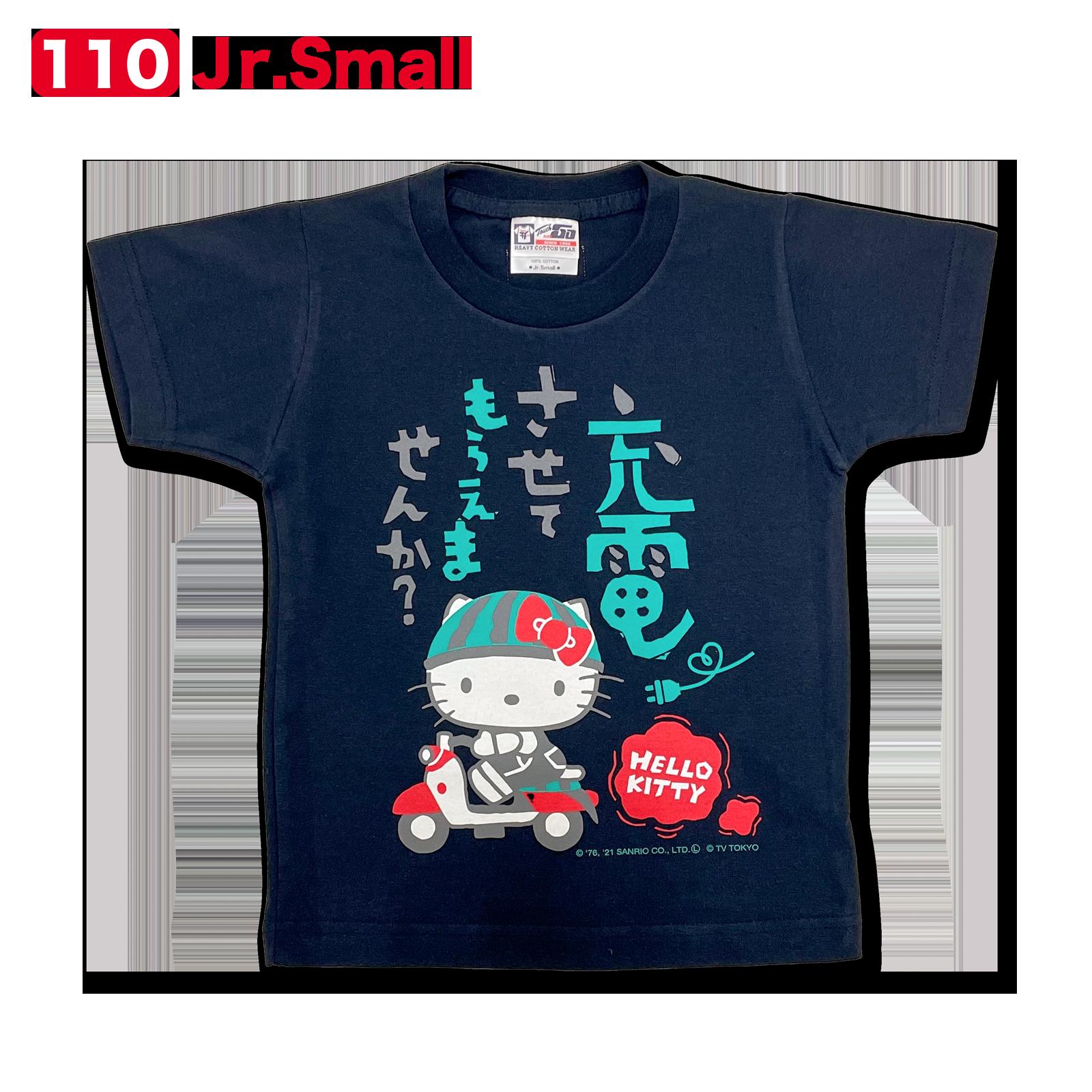 充電×ハローキティ Tシャツ・KIDS・110(Jr Small)