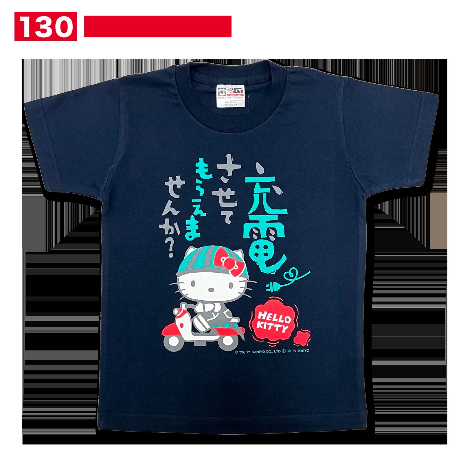 充電×ハローキティ Tシャツ・KIDS・130(Jr Medium)