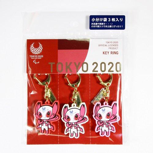 【セール価格】東京2020パラリンピックマスコットラバーキーホルダー3個セット
