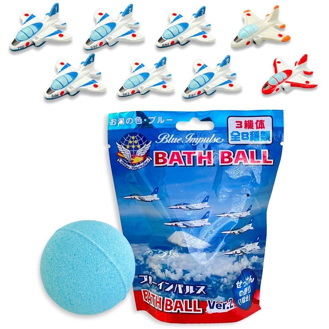 ブルーインパルスバスボール Ver.2