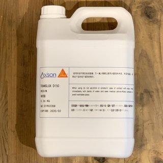 エポキシレジン 主剤(5.26kg)