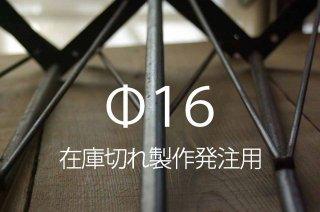 予約専用【サイズオーダー無料】黒皮鉄の鉄脚Φ16mm