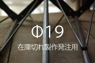 予約専用【サイズオーダー無料】黒皮鉄の鉄脚Φ19mm