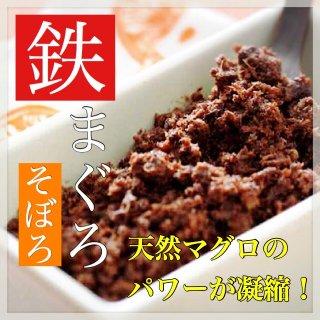 ◆送料無料◆食べる鉄分「鉄まぐろ」