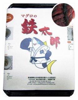 命のツナ-マグロの鉄太郎