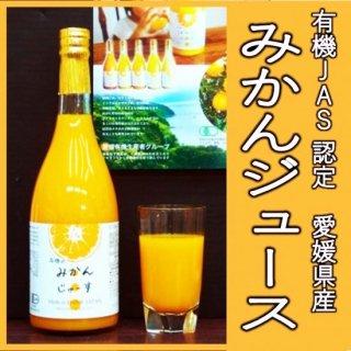 ◆送料無料◆有機栽培のみかんジュース 愛媛県産 1本入り