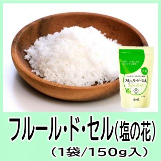 ◆送料無料◆高級塩 フルール・ド・セル 150g 伯方塩業�