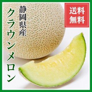 【送料無料】クラウンメロン 静岡県産 1玉/1.2�以上
