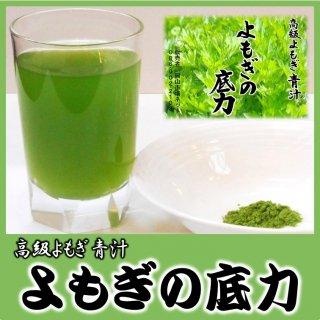 ◆送料無料◆高級よもぎ青汁 よもぎの底力