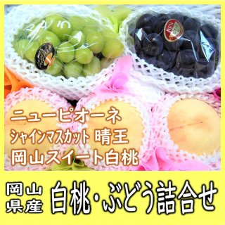 ◆送料無料◆白桃・シャインマスカット・ニューピオーネ 詰合せ 約1.9kg 岡山県産