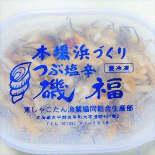 北海道 つぶ塩辛 磯福160g