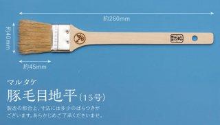 マルタケ豚毛目地平15号(10本)