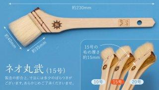 ネオ丸武(ネオマルタケ)筋違刷毛15号(10本)