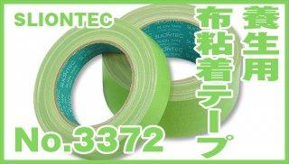 【送料無料】スリオン養生用布粘着テープNo.3372