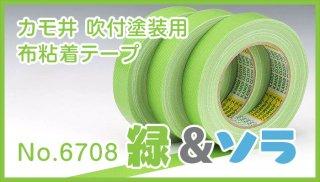 【送料無料】カモイ吹付塗装用布粘着テープNo.6708