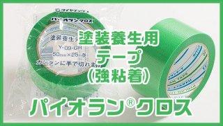 【送料無料】パイオランテープY-09