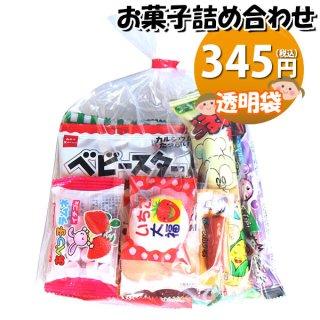 おかしのマーチ 200円 お菓子 詰め合わせ 袋詰め (Aセット) (omtma200a)