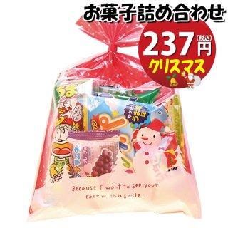 クリスマス袋 160円 お菓子 (Aセット) 駄菓子 袋詰め 子供会 プレゼントかしのマーチ (omtma0712)