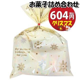 クリスマス 350円 お菓子 詰め合わせ (Aセット) 袋詰め 子供会 プレゼント (omtmamc350a)