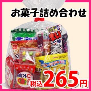 245円 お菓子 詰め合わせ (Aセット) 駄菓子 袋詰め おかしのマーチ (omtma0670)