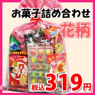 花柄袋 295円 お菓子 詰め合わせ (Bセット) 駄菓子 袋詰め おかしのマーチ (omtma0675)