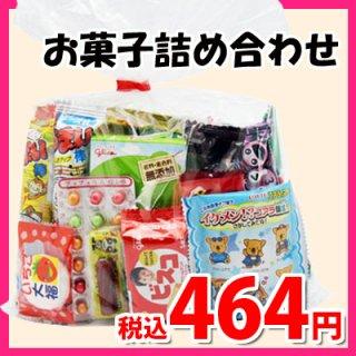 430円 お菓子 詰め合わせ (Bセット) 駄菓子 袋詰め おかしのマーチ (omtma0682)