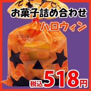 ハロウィン袋 480円 お菓子 詰め合わせ (Bセット) 駄菓子 袋詰め おかしのマーチ (omtma0684)