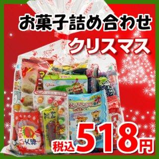 クリスマス袋 480円 お菓子 詰め合わせ (Bセット) 駄菓子 袋詰め おかしのマーチ (omtma0685)