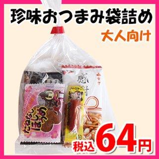 60円 お菓子 詰め合わせ 珍味おつまみ 袋詰め (Aセット)  100円以下 おかしのマーチ (omtma0708)