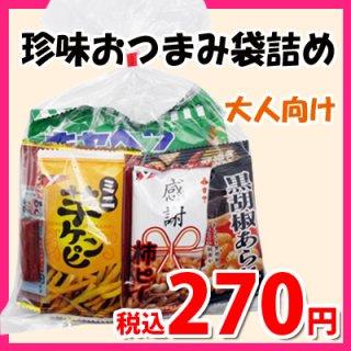 250円 お菓子 詰め合わせ 珍味おつまみ 袋詰め (Bセット)  おかしのマーチ (omtma0709)