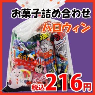 ハロウィン袋 200円 お菓子 詰め合わせ (Aセット) 駄菓子 袋詰め おかしのマーチ (omtma0714)