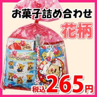 花柄袋 245円 お菓子 詰め合わせ (Aセット) 駄菓子 袋詰め おかしのマーチ (omtma0725)