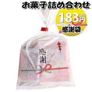 感謝袋 86円 お菓子珍味おつまみ袋詰め合わせ景品100円以下 おかしのマーチ (omtma0814)