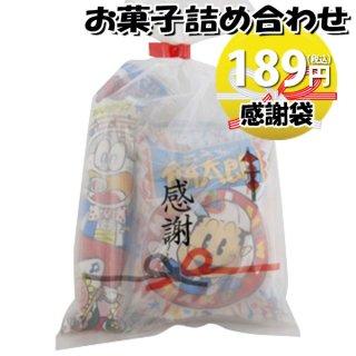 感謝袋 140円 お菓子 詰め合わせ 景品 駄菓子 袋詰め おかしのマーチ (omtma0815)