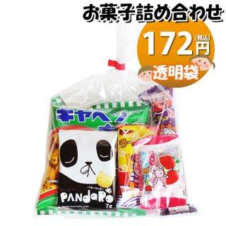 100円 お菓子 詰め合わせ 袋詰め 景品 駄菓子  おかしのマーチ (omtma100a)