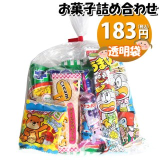 150円 お菓子 詰め合わせ 袋詰め おかしのマーチ (omtma150a)