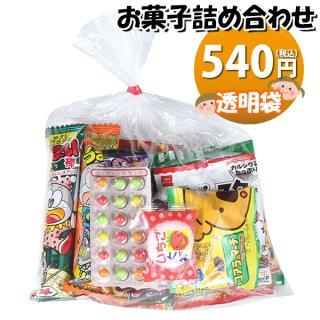 300円 お菓子 詰め合わせ (Aセット) 袋詰め おかしのマーチ (omtma300a)