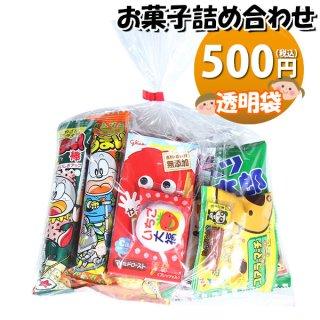 300円 お菓子 詰め合わせ (Bセット) 袋詰め おかしのマーチ (omtma300b)