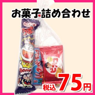 69円 お菓子 詰め合わせ 駄菓子 袋詰め おかしのマーチ (omtma5427)