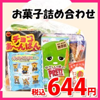 596円 お菓子 詰め合わせ 駄菓子 袋詰め おかしのマーチ (omtma5429)