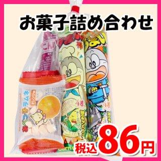 80円 お菓子 詰め合わせ (Aセット) 駄菓子 袋詰め おかしのマーチ (omtma0882)